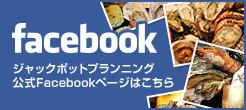ジャックポットプランニング 公式Facebookページはこちら