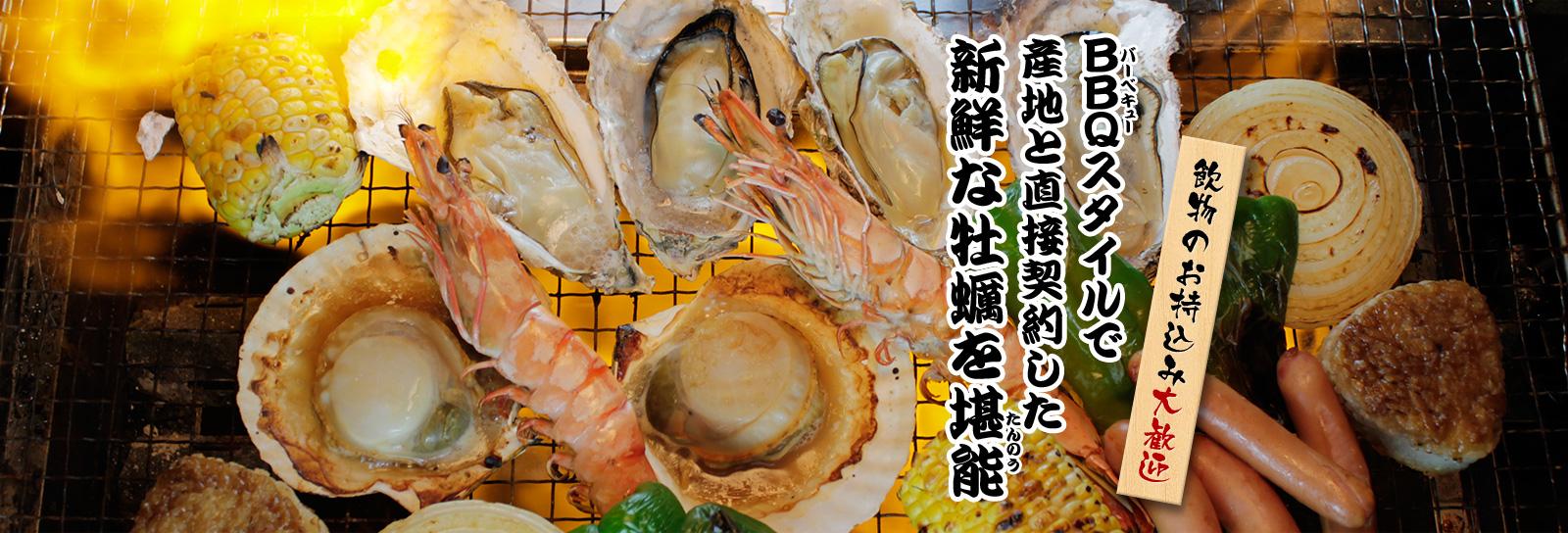 BBQスタイルで 産地直送の新鮮な牡蠣を堪能