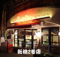 新橋2号店