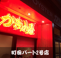町田パート2号店