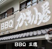 BBQ 三鷹