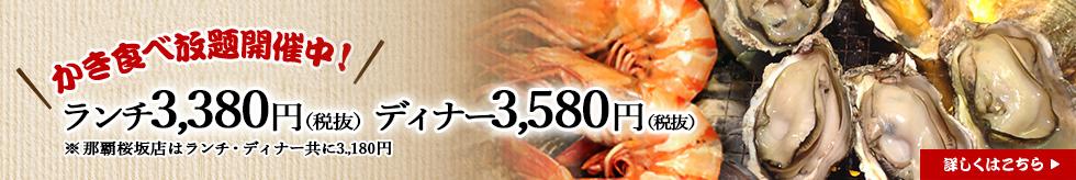かき食べ放題開催中!ランチ 3,180円、ディナー 3,380円 ※那覇桜坂店はランチ・ディナー共に 3,180円